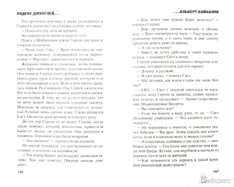 Иллюстрация 1 из 7 для Кодекс джунглей - Альберт Байкалов | Лабиринт - книги. Источник: Лабиринт