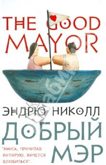 Добрый мэр