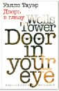 Дверь в глазу, Тауэр Уэллс
