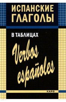 Испанские глаголы в таблицах глагол всему голова учебный словарь русских глаголов и глагольного управления для иностранцев выпуск 1 базовый уровень а2