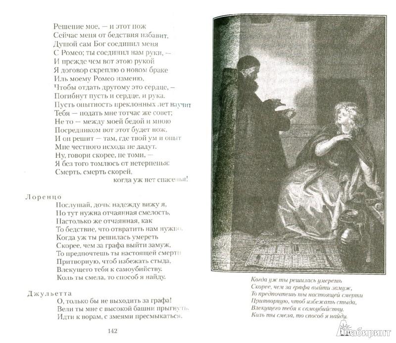 Иллюстрация 1 из 10 для Ромео и Джульетта - Уильям Шекспир | Лабиринт - книги. Источник: Лабиринт