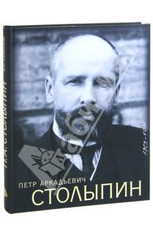 Петр Аркадьевич Столыпин столыпин невыученные уроки