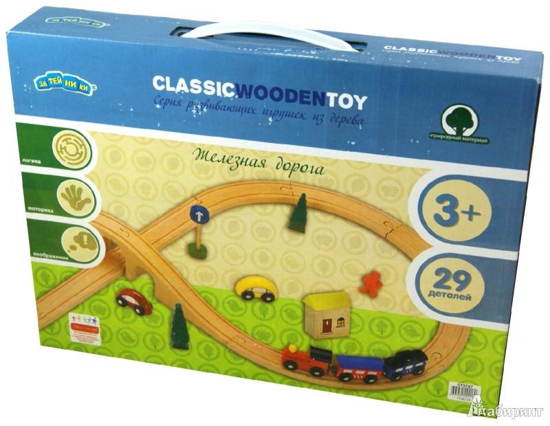 Иллюстрация 1 из 2 для Деревянная железная дорога, 29 деталей (GT5747) | Лабиринт - игрушки. Источник: Лабиринт