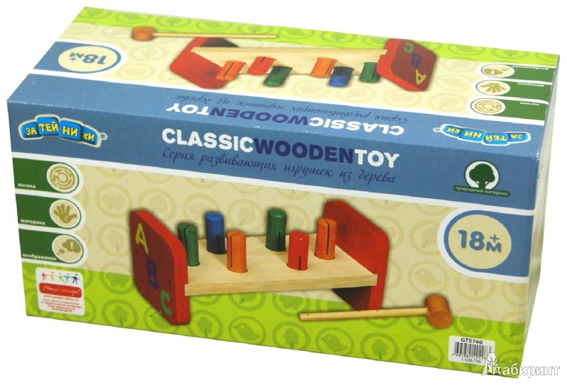 """Иллюстрация 1 из 2 для Логика. Стучалка """"Гвозди"""" (GT5760)   Лабиринт - игрушки. Источник: Лабиринт"""