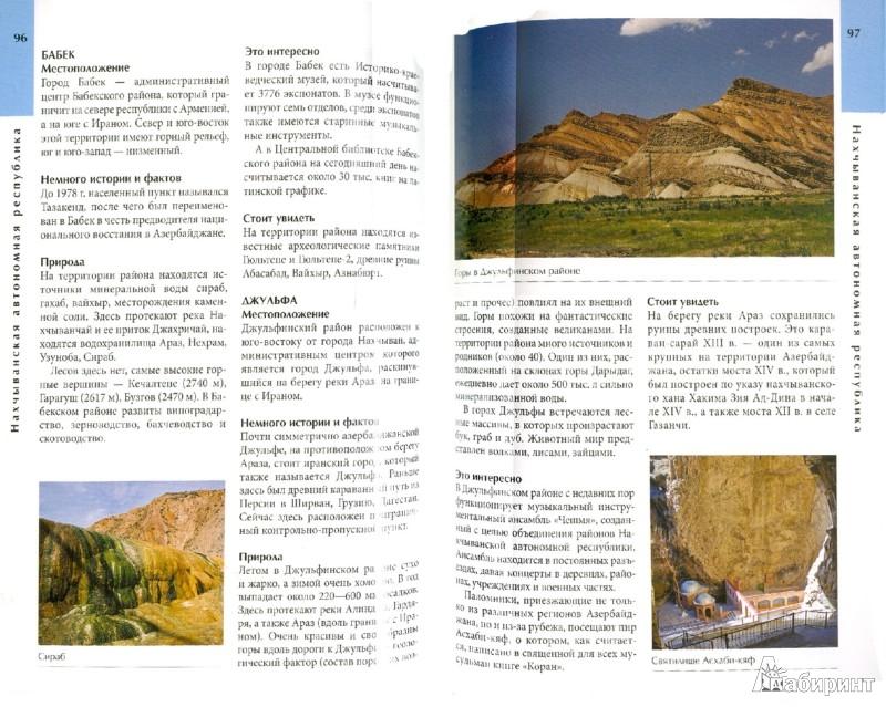 Иллюстрация 1 из 9 для Азербайджан: Путеводитель - Гасанзаде, Санкина | Лабиринт - книги. Источник: Лабиринт