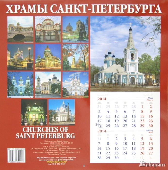 Иллюстрация 1 из 2 для Календарь 2013-2014. Храмы Санкт-Петербурга | Лабиринт - сувениры. Источник: Лабиринт