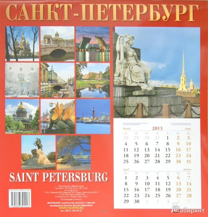 Иллюстрация 1 из 10 для Календарь 2013-2014. Санкт-Петербург   Лабиринт - сувениры. Источник: Лабиринт