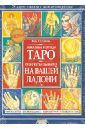 Склярова Вера Анатольевна Таро на вашей ладони. Комплект: 78 карт и книга с комментариями