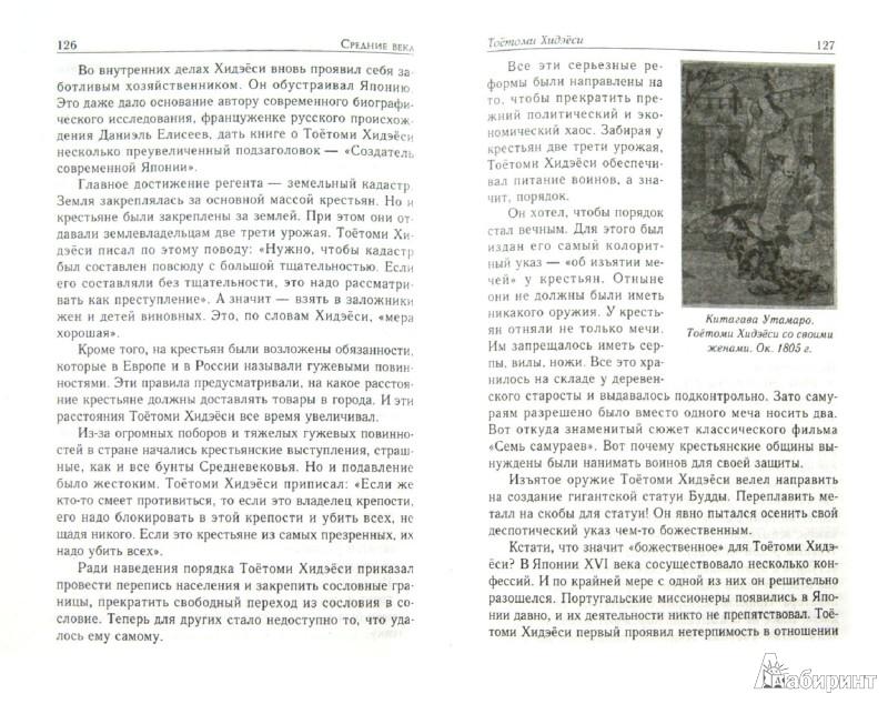 Иллюстрация 1 из 8 для Человек в зеркале истории. Честолюбцы. Завоеватели. Подвижники. - Наталия Басовская | Лабиринт - книги. Источник: Лабиринт