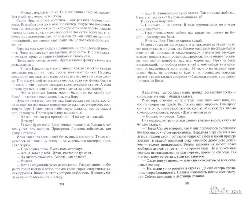Иллюстрация 1 из 8 для Ночная смена. Остров живых - Николай Берг   Лабиринт - книги. Источник: Лабиринт