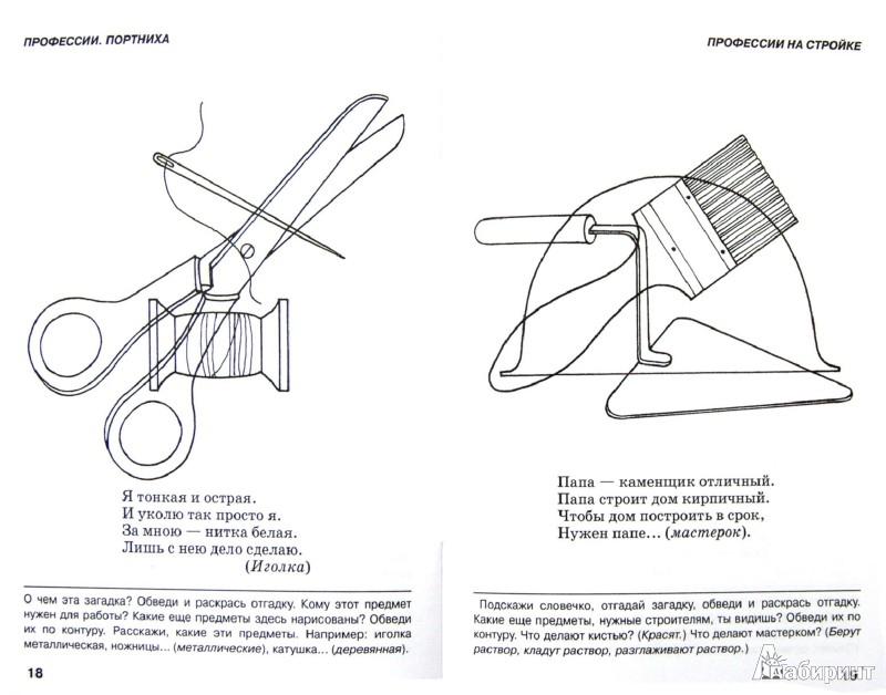 Иллюстрация 1 из 6 для Тетрадь для старшей логопедической группы детского сада - Наталия Нищева | Лабиринт - книги. Источник: Лабиринт