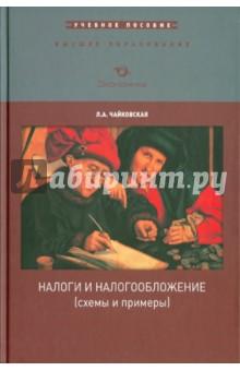 Налоги и налогообложение (схемы и примеры): Учебное пособие введение в концептологию учебное пособие