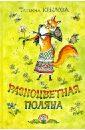 Крылова Татьяна Михайловна Разноцветная поляна