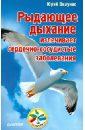 Вилунас Юрий Георгиевич Рыдающее дыхание излечивает сердечно-сосудистые заболевания