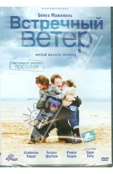 Встречный ветер (DVD)