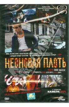Неоновая плоть (DVD)
