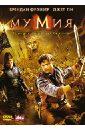 Обложка Мумия 3: Гробница Императора Драконов (DVD)