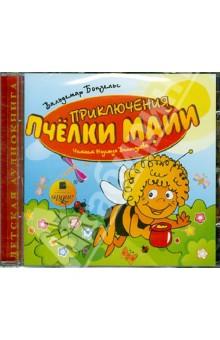 Приключения пчёлки Майи (CDmp3)