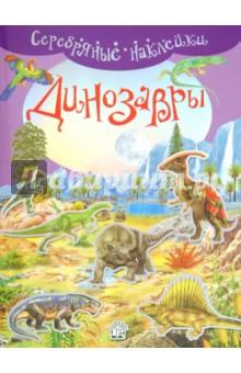 Серебряные наклейки. Динозавры познаю мир для одаренных детей 4 5 лет
