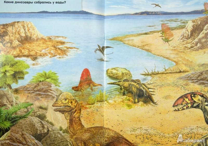 Иллюстрация 1 из 20 для Серебряные наклейки. Динозавры   Лабиринт - книги. Источник: Лабиринт