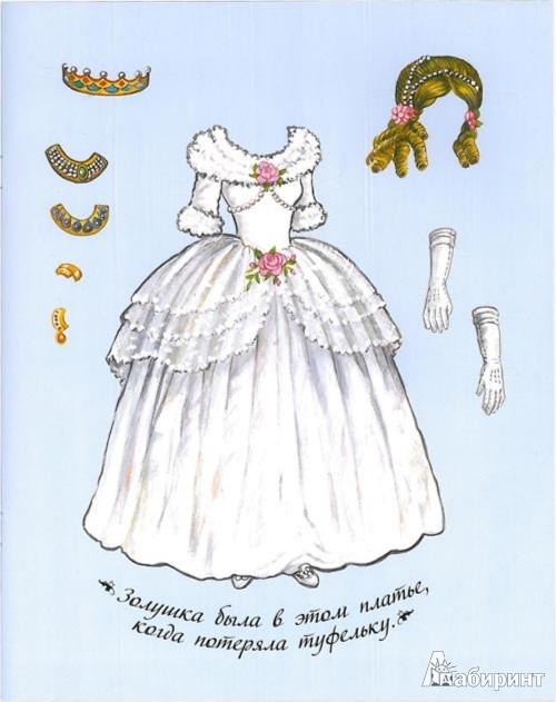 Иллюстрация 1 из 33 для Сказочная мода. Наряди принцессу. Золушка | Лабиринт - книги. Источник: Лабиринт