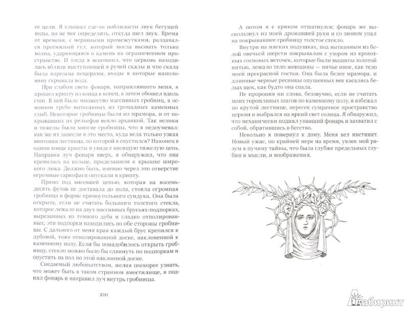 Иллюстрация 1 из 57 для Леди в саване - Брэм Стокер | Лабиринт - книги. Источник: Лабиринт