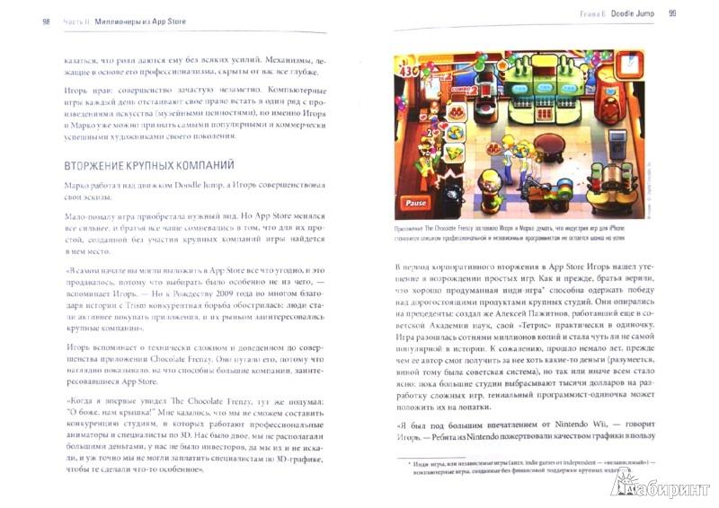 Иллюстрация 1 из 26 для Миллионеры из App Store. Секреты разработчиков приложений-бестселлеров - Крис Стивенс   Лабиринт - книги. Источник: Лабиринт