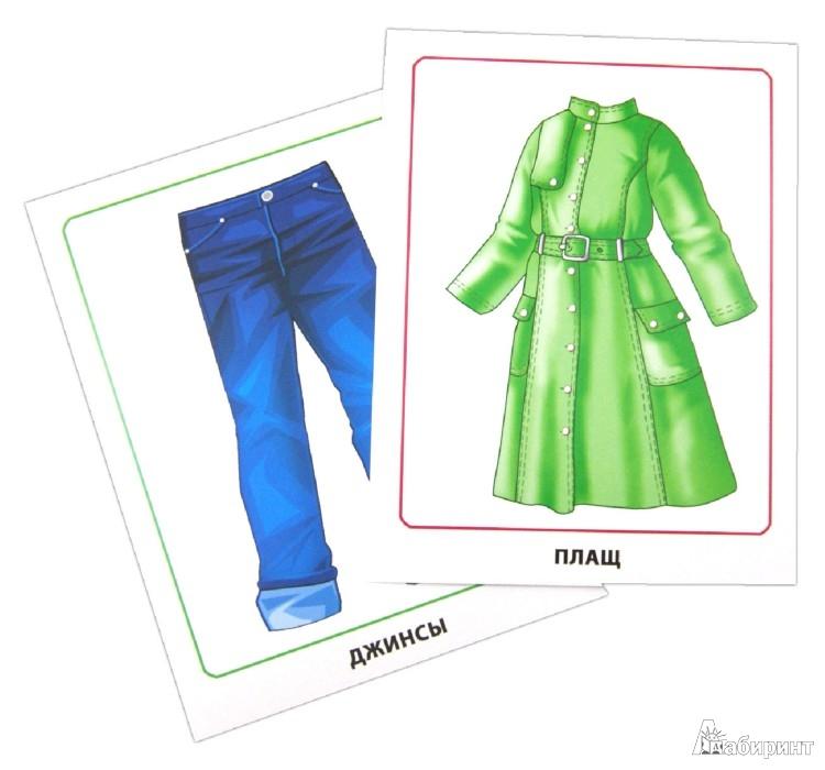 Иллюстрация 1 из 22 для Одежда. Обучающие карточки (16 карточек) | Лабиринт - книги. Источник: Лабиринт