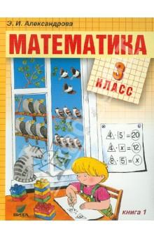 Математика. Учебник для 3 класса начальной школы. В 2-х книгах. Книга 1