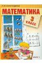 Математика. 3 класс. В 2 книгах. Книга 1, Александрова Эльвира Ивановна