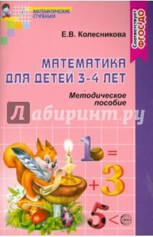 """Математика для детей 3-4 лет. Учебно-методическое пособие к раб. тетр. """"Я начинаю считать"""". ФГОС ДО"""