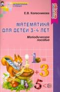 Математика для детей 3-4 лет. Учебно-методическое пособие к раб. тетр.