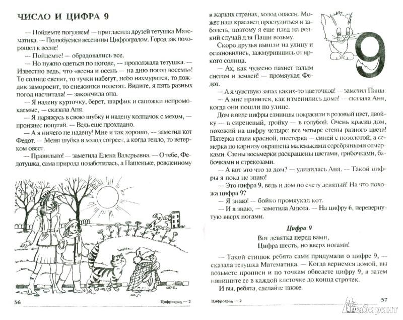 Иллюстрация 1 из 24 для Путешествие в Цифроград: Вторая математическая сказка - Татьяна Шорыгина | Лабиринт - книги. Источник: Лабиринт
