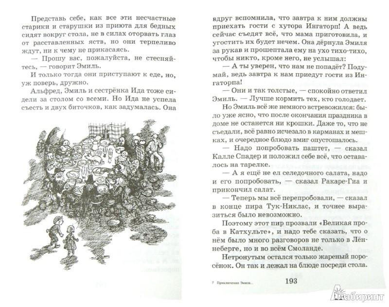 Иллюстрация 1 из 13 для Приключения Эмиля из Леннеберги - Астрид Линдгрен | Лабиринт - книги. Источник: Лабиринт