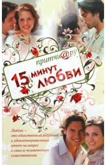Притчи@ру. 15 минут любви хочу машину б у в москве мультилифт авито ру
