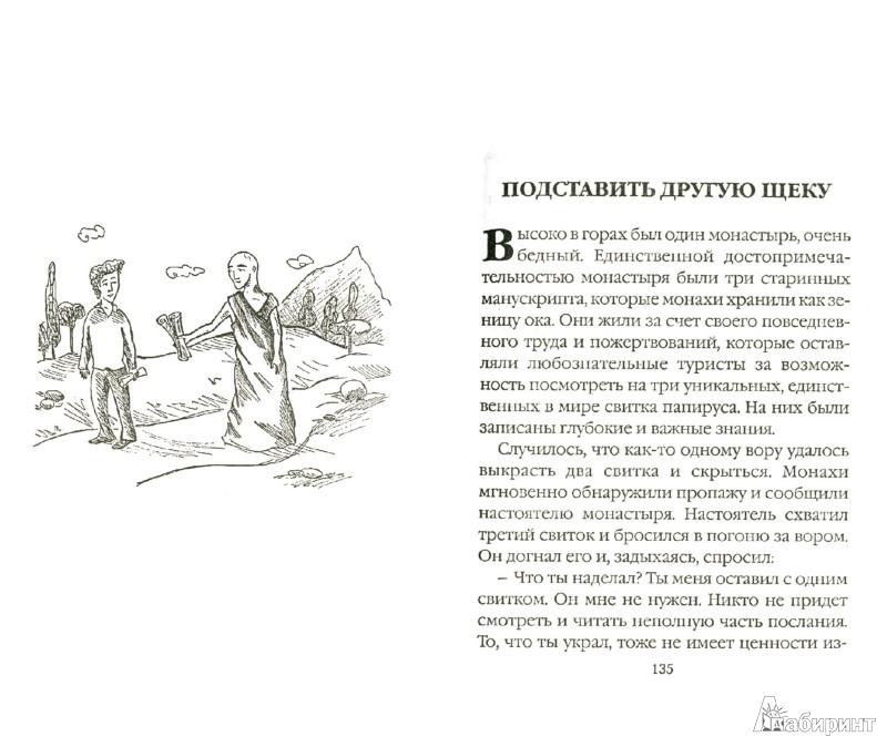Иллюстрация 1 из 21 для Притчи@ру. 15 минут любви - Елена Цымбурская   Лабиринт - книги. Источник: Лабиринт