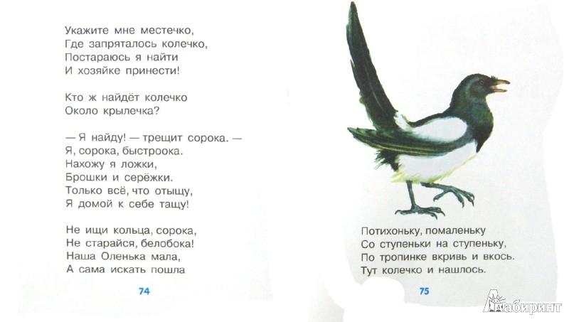 Иллюстрация 1 из 3 для Стихи и сказки в рисунках В. Лебедева - Самуил Маршак | Лабиринт - книги. Источник: Лабиринт