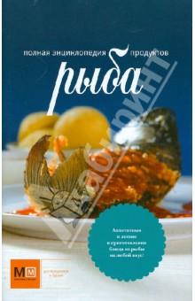 Полная энциклопедия продуктов. Рыба