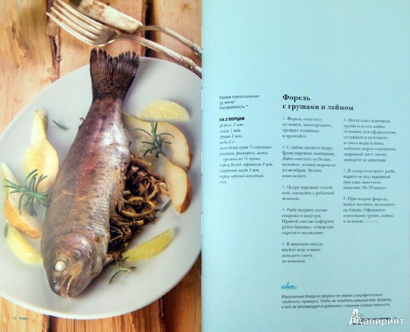 Иллюстрация 1 из 10 для Полная энциклопедия продуктов. Рыба | Лабиринт - книги. Источник: Лабиринт