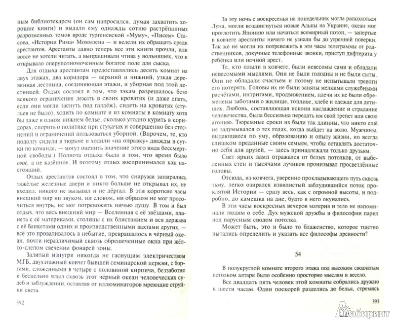 Иллюстрация 1 из 8 для В круге первом - Александр Солженицын   Лабиринт - книги. Источник: Лабиринт