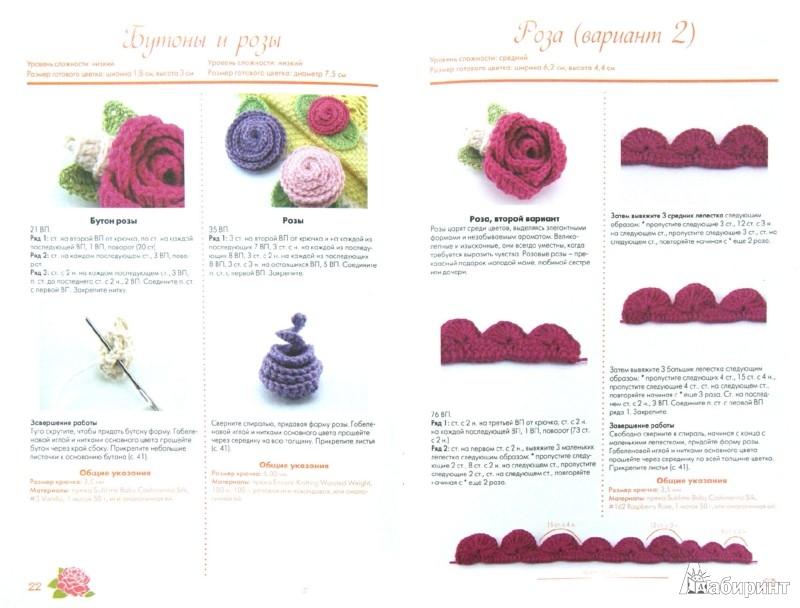Иллюстрация 1 из 21 для Цветы, связанные крючком. Украшения для детских шапочек - Кони Ларсен | Лабиринт - книги. Источник: Лабиринт