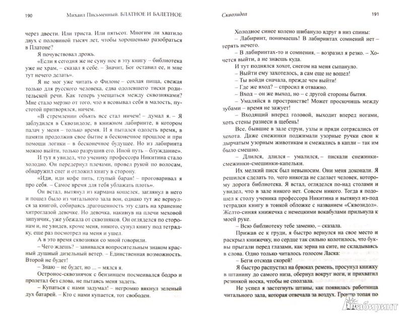 Иллюстрация 1 из 10 для Блатное и балетное - Михаил Письменный | Лабиринт - книги. Источник: Лабиринт