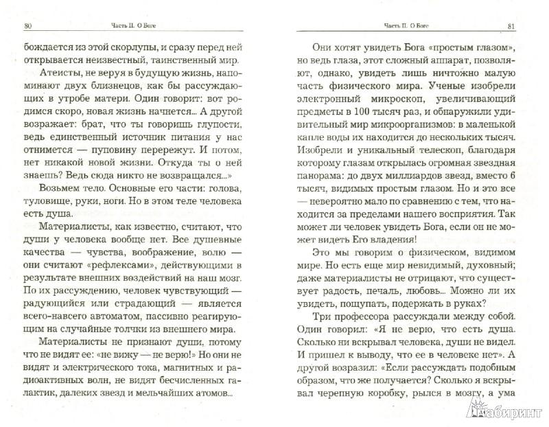 Иллюстрация 1 из 7 для Яко с нами Бог - Святослав Лавров | Лабиринт - книги. Источник: Лабиринт