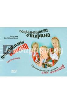 Купить Современность, старина, девочкины имена. Православные сказки для девочек (CDmp3), Сибирская Благозвонница, Отечественная литература для детей