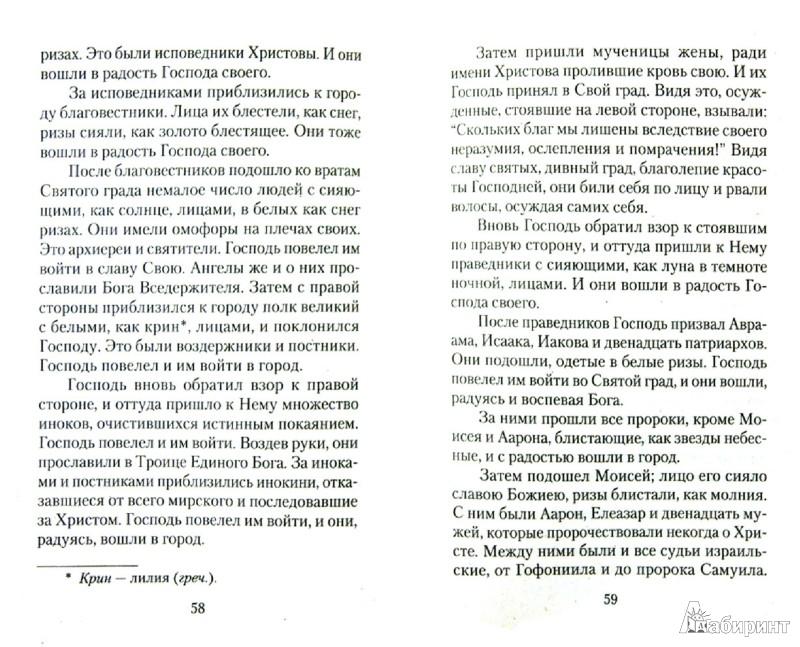 Иллюстрация 1 из 11 для Житие преподобного Василия Нового | Лабиринт - книги. Источник: Лабиринт