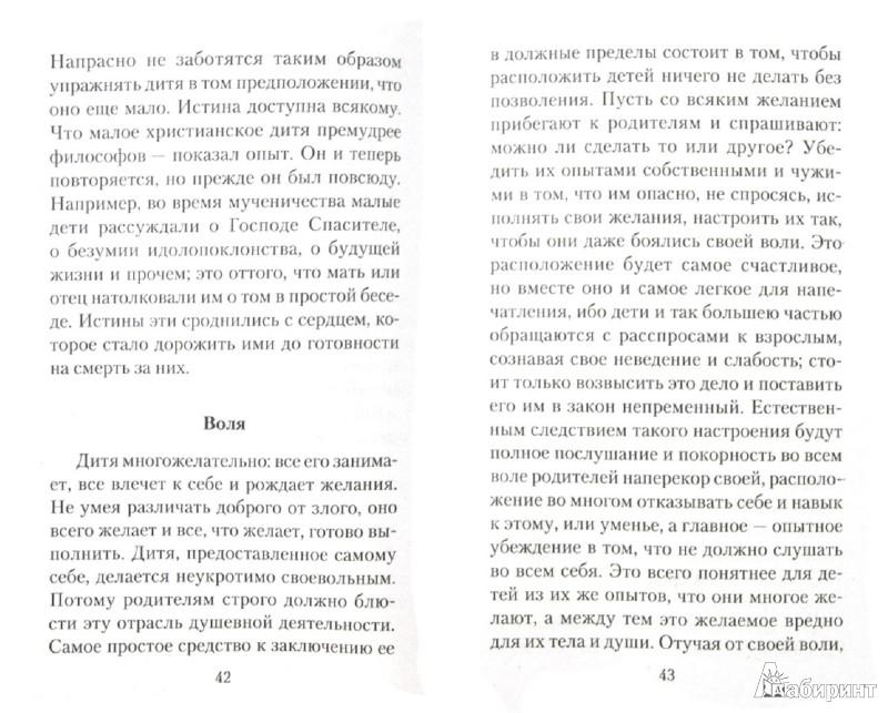 Иллюстрация 1 из 18 для Основы православного воспитания - Феофан Святитель | Лабиринт - книги. Источник: Лабиринт