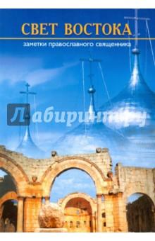 Свет Востока. Записки православного священника