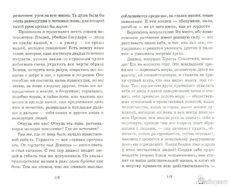 Иллюстрация 1 из 21 для Тайна Слова | Лабиринт - книги. Источник: Лабиринт