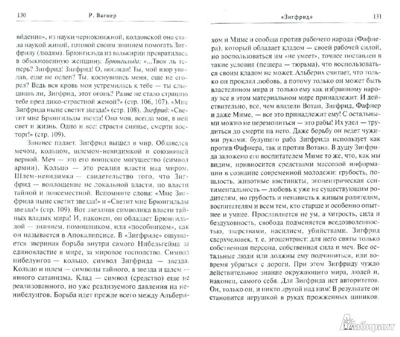 Иллюстрация 1 из 11 для Христианское восприятие музыкальных произведений - О. Тупицын | Лабиринт - книги. Источник: Лабиринт