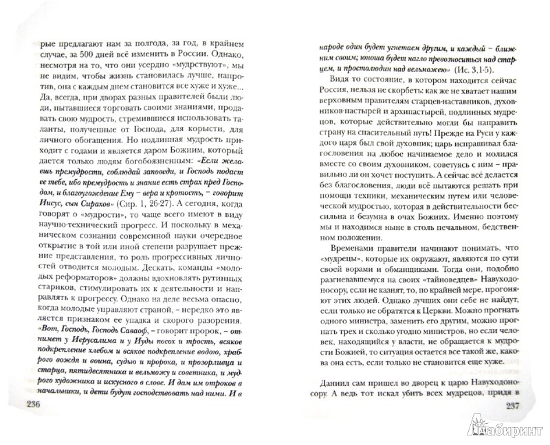 Иллюстрация 1 из 19 для Как нам уклониться от соблазнов сегодня. Беседы на Священное Писание - Олег Протоиерей   Лабиринт - книги. Источник: Лабиринт